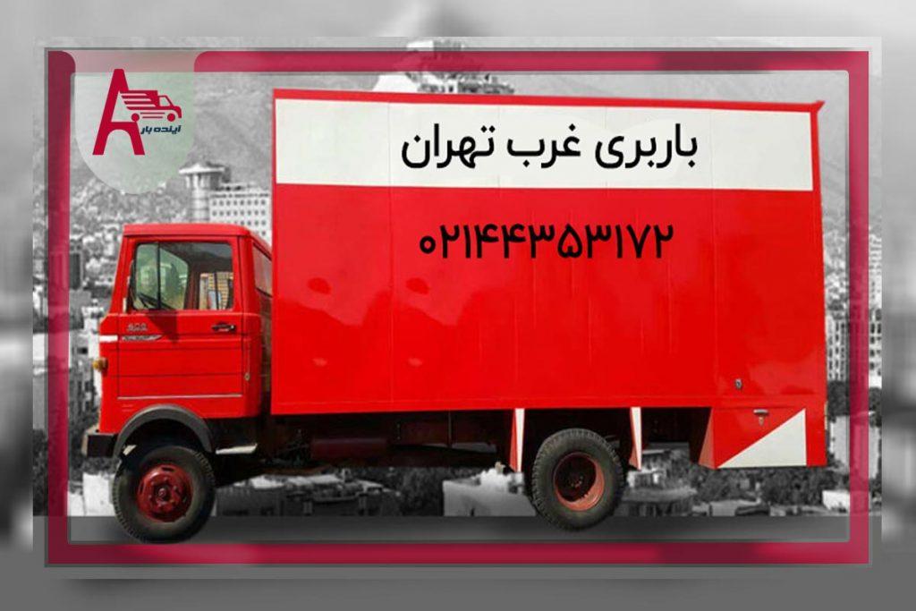 باربری غرب تهران در شرکت آینده بار