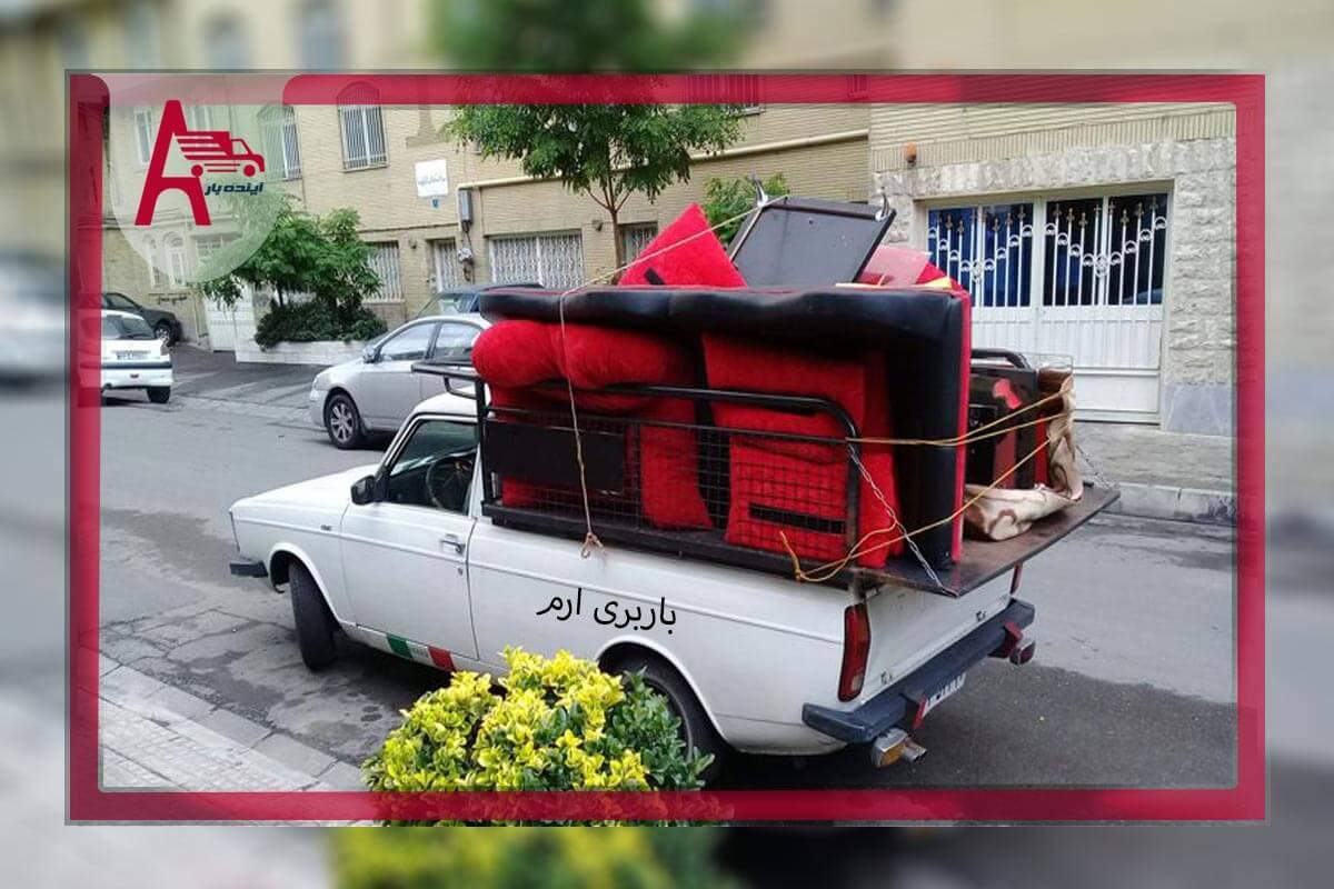 باربری ارم در غرب تهران شرکت آینده بار